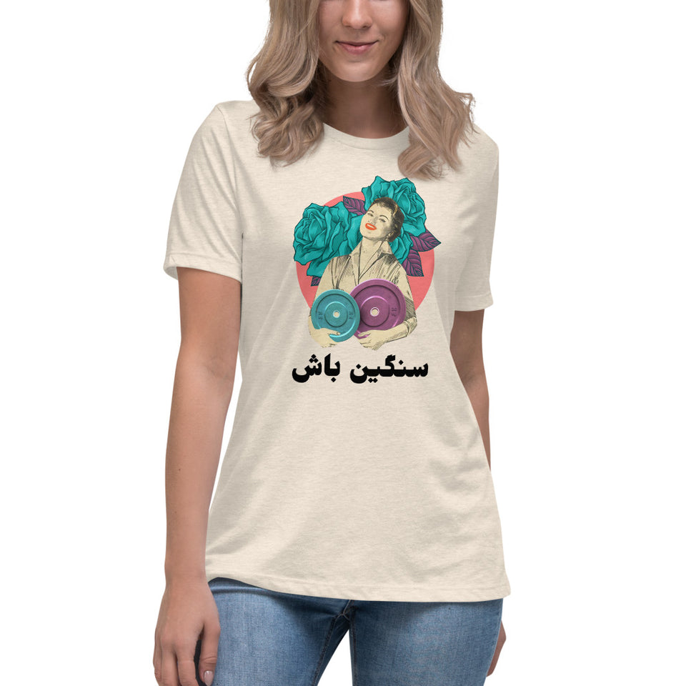 Be Heavy Women's T-Shirt