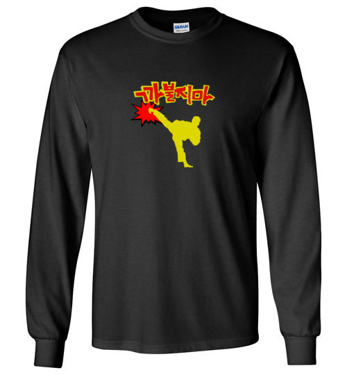 Don't Mess Around Karate - Gildan Long Sleeve Shirt