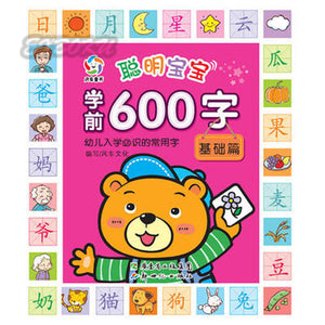 Children Learning Chinese characters mandarin textbook