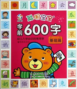Kids Learning Chinese Characters Early Educational Book