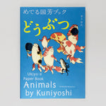 Amimals by Kuniyoshi - PIE Books