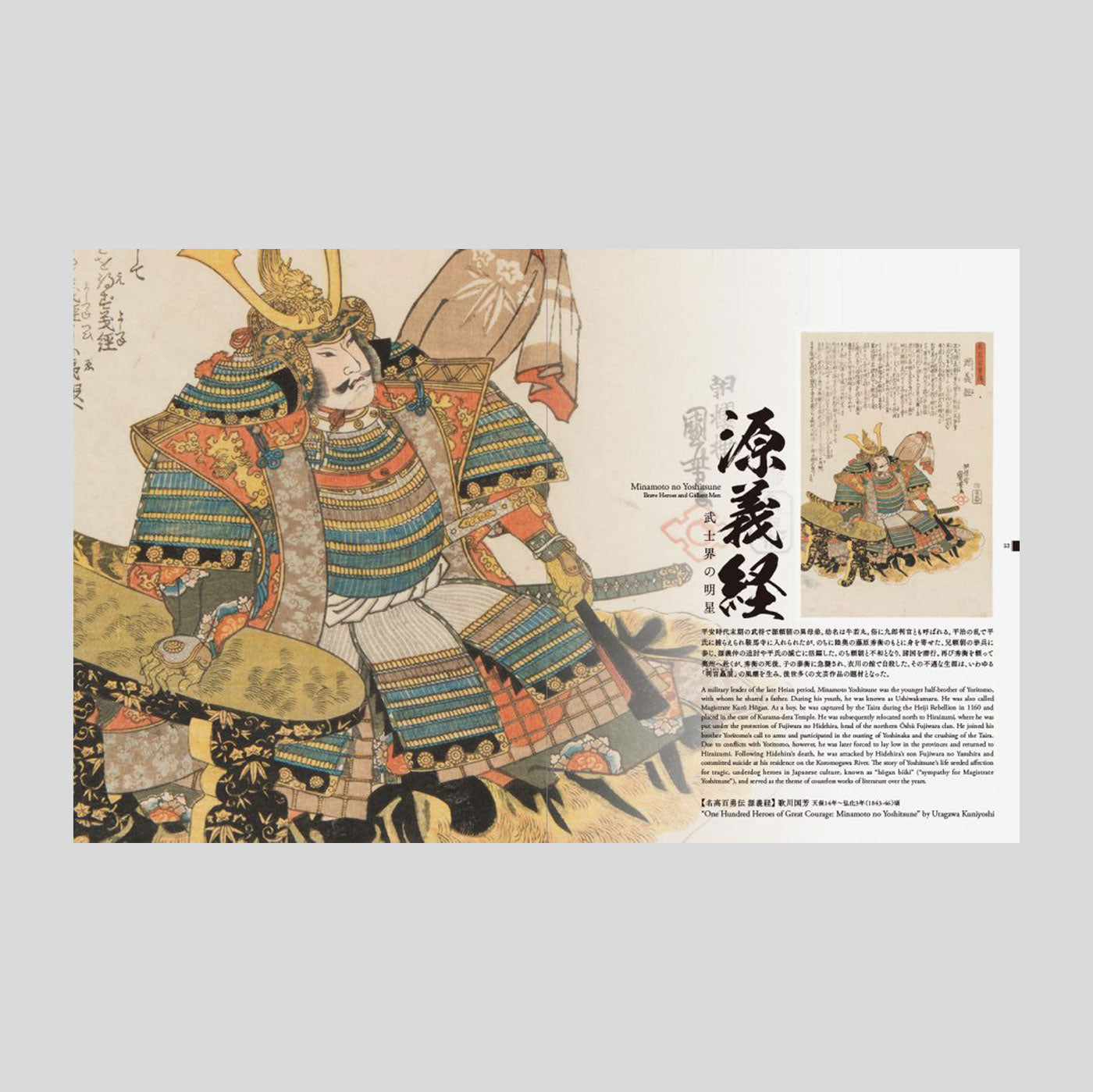 Once More Unto the Breach: Samurai Warriors and Heroes in Ukiyo-e MasterpieceM | Colours May Vary