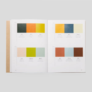 A Dictionary of Colour Combinations by Sanzo Wada - Seigensha