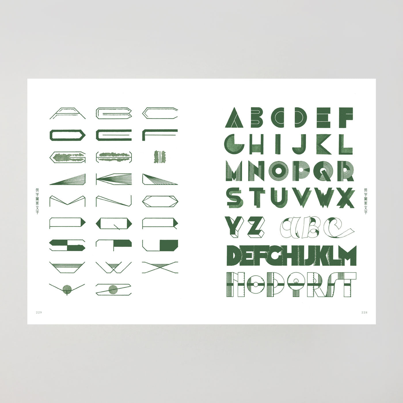 A Compilation of Contemporary Letter Designs