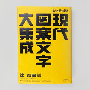 A Compilation of Contemporary Letter Designs - Seigensha