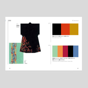 A Dictionary of Colour Combinations Vol. 2 by Sanzo Wada - Colours May Vary
