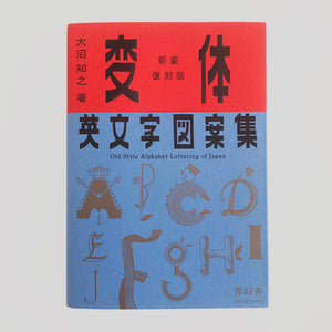Old-Style Alphabet Lettering of Japan - Seigensha - Colours May Vary