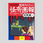 Illustrations Of The Strange, Mysterious And Bizarre For Kids Of The Showa Era.
