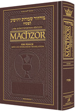 Load image into Gallery viewer, ArtScroll Interlinear Machzor Pesach  - Hebrew English -  Sefard - Maroon Leather