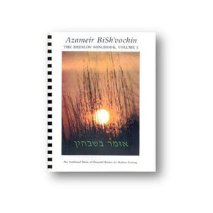 Rebbi Nachman's Songbook Set - Softcover
