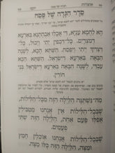 "Load image into Gallery viewer, Haggadah Of Harav Ovadiya Yossef Zt""l  - הגדה של פסח - אוצרות יוסף"