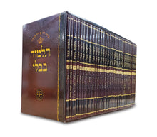 Load image into Gallery viewer, Talmud Bavli - Tzeida La'Derech - Travel Shas SET(Pocket Size) 33 Vol  - תלמוד בבלי - צידה לדרך