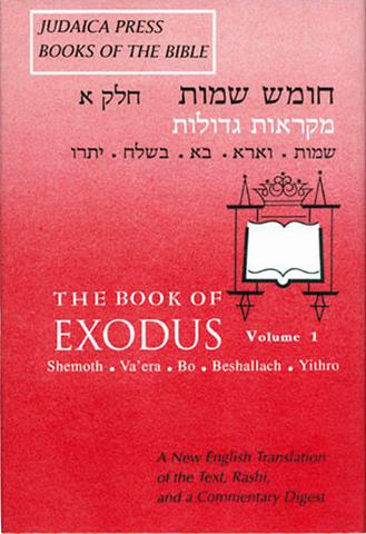 BIBLE-TORAH: SHEMOTH, VOL. 1