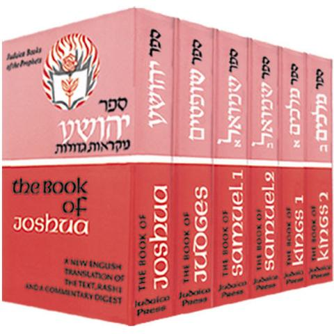 JUDAICA PRESS NEVIIM RISHONIM (EARLY PROPHETS) - 6 VOL. SET