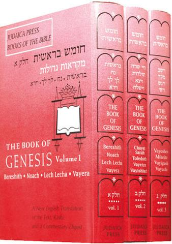 BIBLE-TORAH: GENESIS (3 VOL. SET)