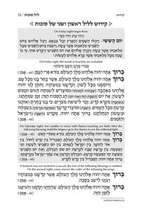ArtScroll Machzor Succos - Hebrew Only - Ashkenaz with English Instructions - Full Size