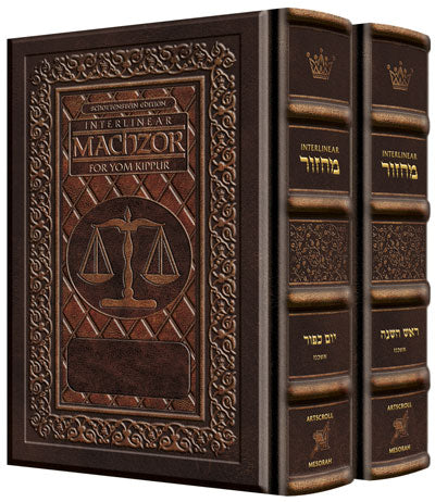 ArtScroll Interlinear Machzor Rosh Hashanah & Yom Kippur - Hebrew English - 2 Volume Set -Yerushalayim 2-Tone Leather - Ashkenaz- Full Size