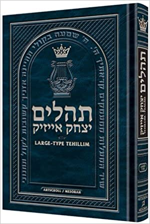 Large Type Tehillim / Psalms- Hebrew- English - Alligator Leather