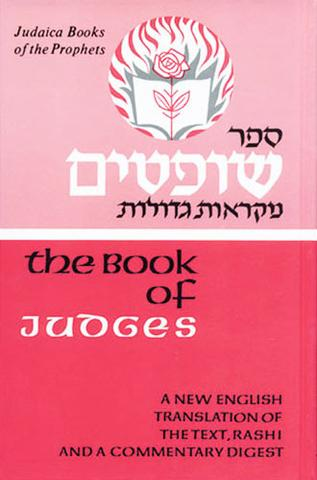 PROPHETS-NEVIIM: JUDGES