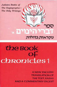 WRITINGS/KETHUVIM: CHRONICLES I
