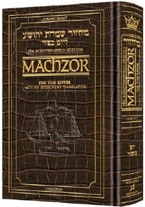 Schottenstein  Machzor Interlinear Yom Kippur -Hebrew English - Sefard - Alligator  Leather - Pocket Size