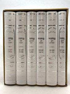 Machzor L'maan Shemo B'Ahava 6 Volume Slipcased Set Large Size Cream Edut Mizrach