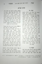Load image into Gallery viewer, Sefer Shabbos B'Shabbatoy - ספר שבת בשבתו