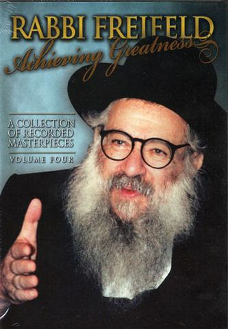 RABBI SHLOMO FREIFELD AUDIO CD: ACHIEVING GREATNESS, VOLUME 4
