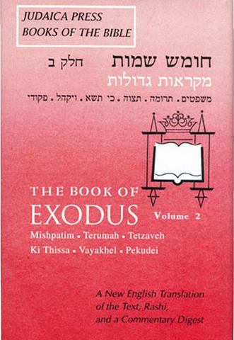 BIBLE-TORAH: SHEMOTH, VOL. 2