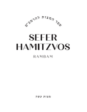 Load image into Gallery viewer, Sefer Hamitzvos Rambam Hebrew & English 2 Vol Set | MITZVOS ASEI & MITZVOS LO SA'ASEH - Hardcover