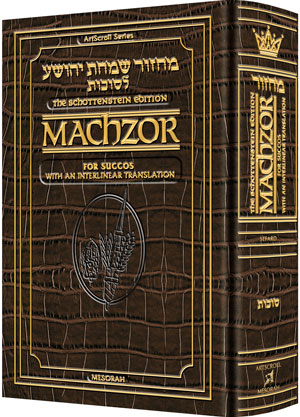 Schottenstein  Interlinear Machzor Succos  -Hebrew English -Sefard - Alligator  Leather