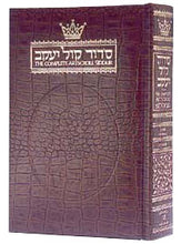 Load image into Gallery viewer, The  Artscroll Complete Siddur Hebrew- English:  - Ashkenaz -Full Size - Alligator Leather