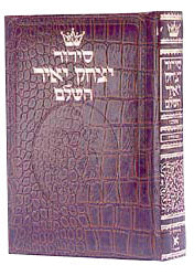 The ArtScroll  Siddur Yitzchak Yair: Hebrew Olny -  Ashkenaz- Alligator Leather - Pocket Size