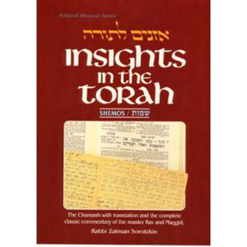 Insights In The Torah - Oznaim Latorah