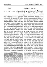 Load image into Gallery viewer, Chumash - Chinuch Tiferes Micha'el - Complete 5 Volume Set - חמשה חומשי תורה המלא - מהורדת תפארת מיכאל