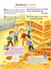 Load image into Gallery viewer, The Artscroll Children's Book of Berachos