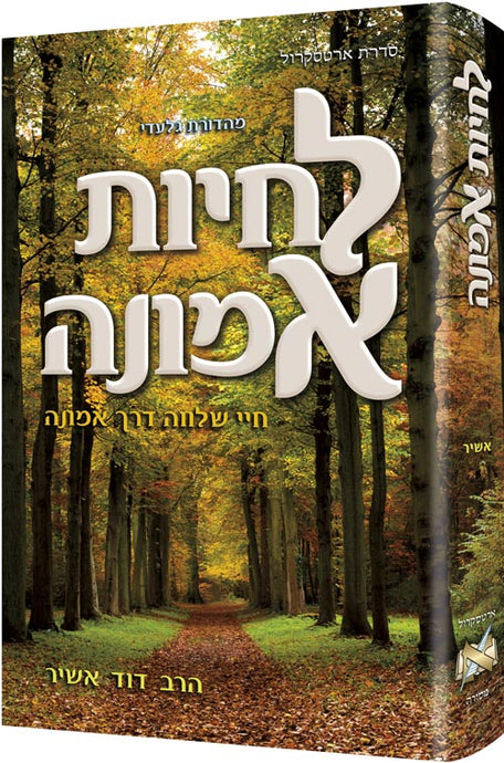 Living Emunah - Hebrew Edition - לחיות אמונה