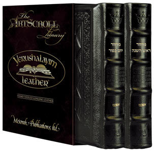 ArtScroll  Machzor Rosh Hashanah & Yom Kippur - Hebrew English - 2 Volume Set -Yerushalayim Hand-Tooled Dark Brown Leather- Sefard - Full Size