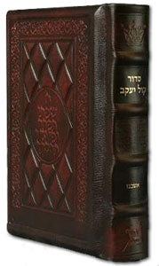 The  ArtScroll  Siddur Yitzchak Yair: Hebrew Olny -  Ashkenaz- Yerushalayim 2-Tone Leather  - Pocket Size