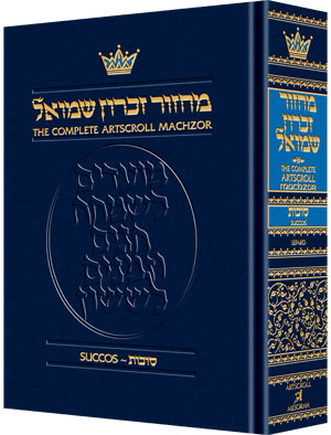 ArtScroll Machzor  Succos -Hebrew English - Sefard - Pocket Size (Softcover)