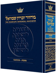 ArtScroll Machzor  Succos -Hebrew English - Sefard
