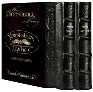 ArtScroll  Machzor Rosh Hashanah & Yom Kippur - Hebrew English - 2 Volume Set -Yerushalayim Hand-Tooled 2-Tone Brown Leather- Sefard - Full Size