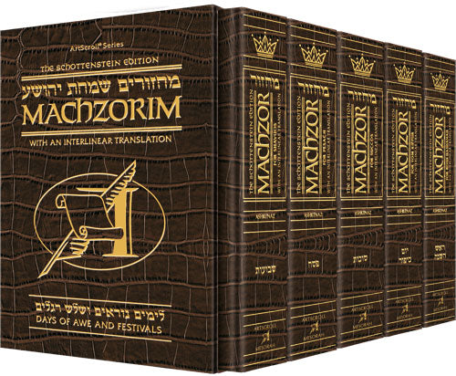 ArtScroll Interlinear Machzor -  5 Volume Set - Full Set  - Hebrew English - Alligator Leather - Sefard