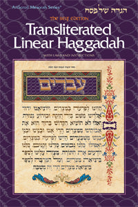 Seif Edition Transliterated Linear Haggadah - Softcover