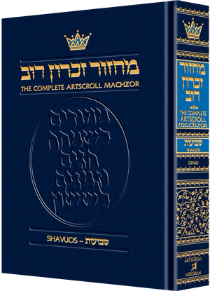 ArtScroll Machzor Shavuos -Hebrew English - Sefard