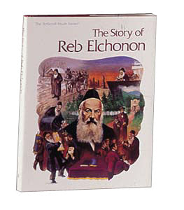 The Story Of Reb Elchonon