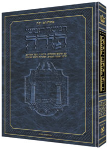 Hebrew edition Chumash In One Volume- חמשה חומשי תורה השלם