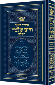 The ArtScroll Children's Siddur -Chinuch Chaim Shlomo- Ashkenaz