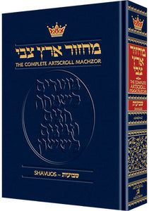 ArtScroll Machzor Shavuos -Hebrew English - Ashkenaz