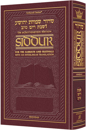 The ArtScroll Interlinear Sabbath & Festivals  Siddur - Ashkenaz-Maroon Leather -Schottenstein Edition